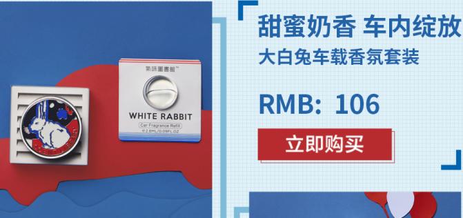 20190524-Tmall-White-Rabbit-Car-Fragrance-1